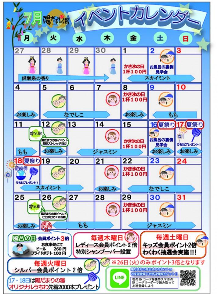 7月カレンダー 3 [更新済み]