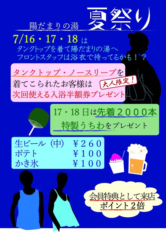 夏祭り [更新済み] - コピー