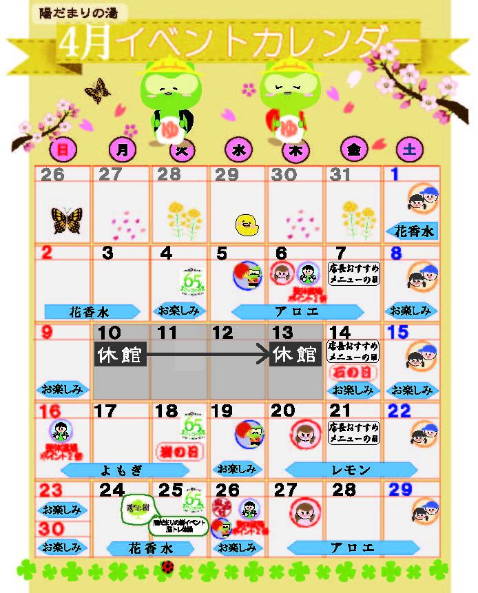 4月カレンダー表ol